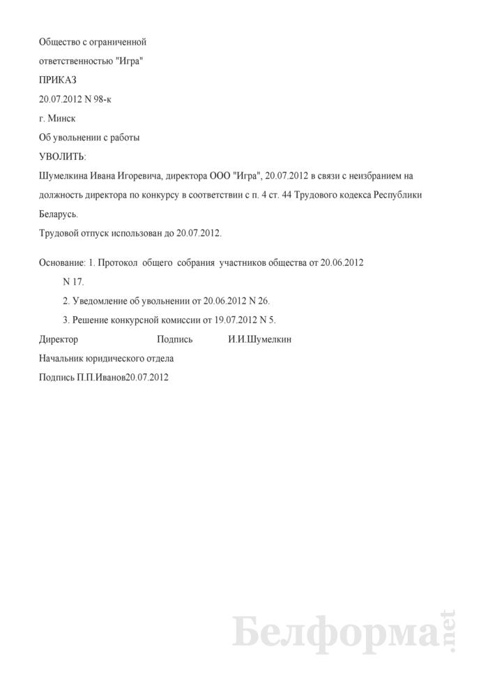 Приказ о расторжении трудового договора с руководителем хозяйственного общества в связи с неизбранием на должность по конкурсу (Образец заполнения). Страница 1