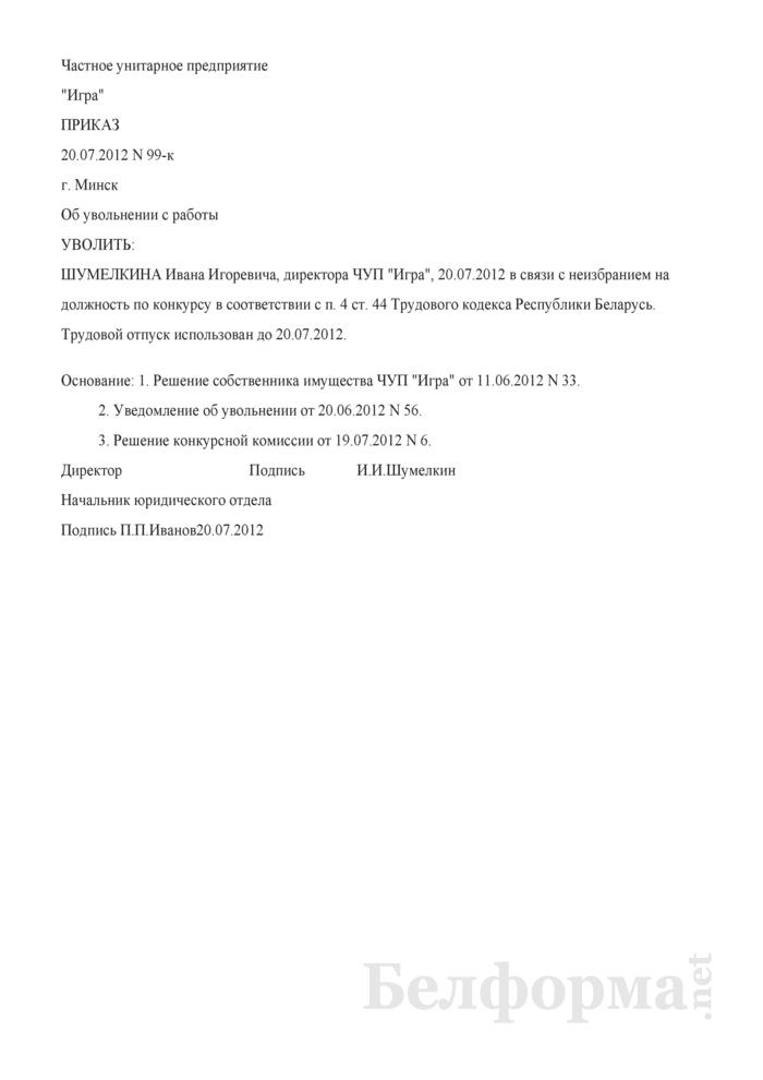 Приказ о расторжении трудового договора с руководителем унитарного предприятия в связи с неизбранием на должность по конкурсу (Образец заполнения). Страница 1