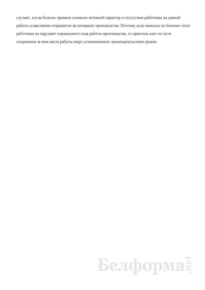Приказ о расторжении трудового договора в связи с неявкой на работу в течение более четырех месяцев подряд вследствие временной нетрудоспособности (не считая отпуска по беременности и родам), если законодательством не установлен более длительный срок сохранения места работы (должности) при определенном заболевании (с примером записи в трудовую книжку). Страница 3