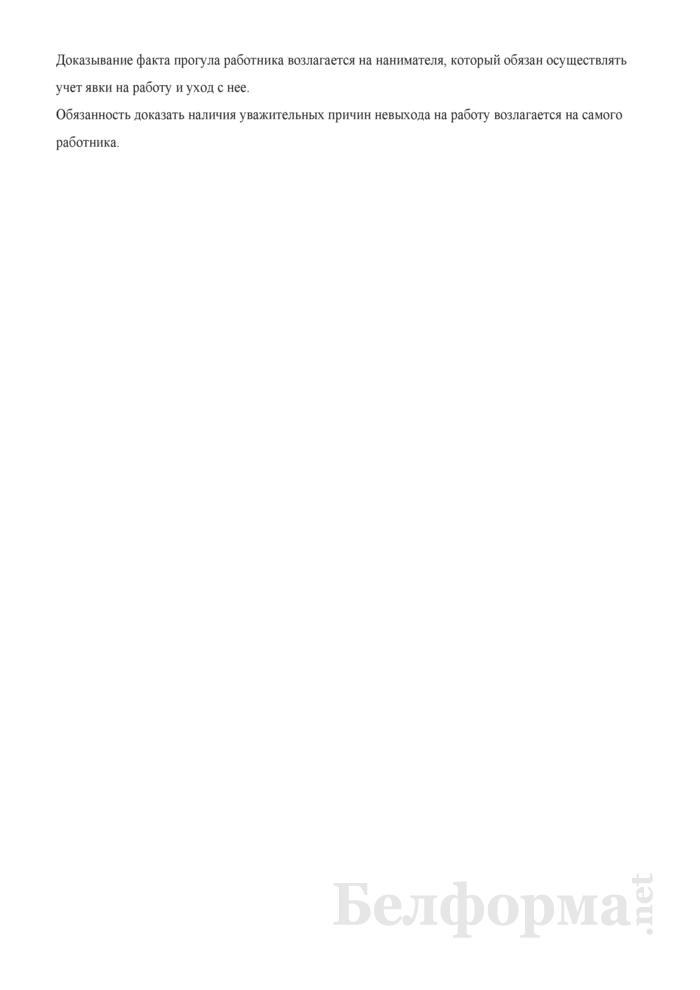 Приказ о расторжении трудового договора за прогул без уважительных причин (невыход на работу в выходной день) (с примером записи в трудовую книжку). Страница 3