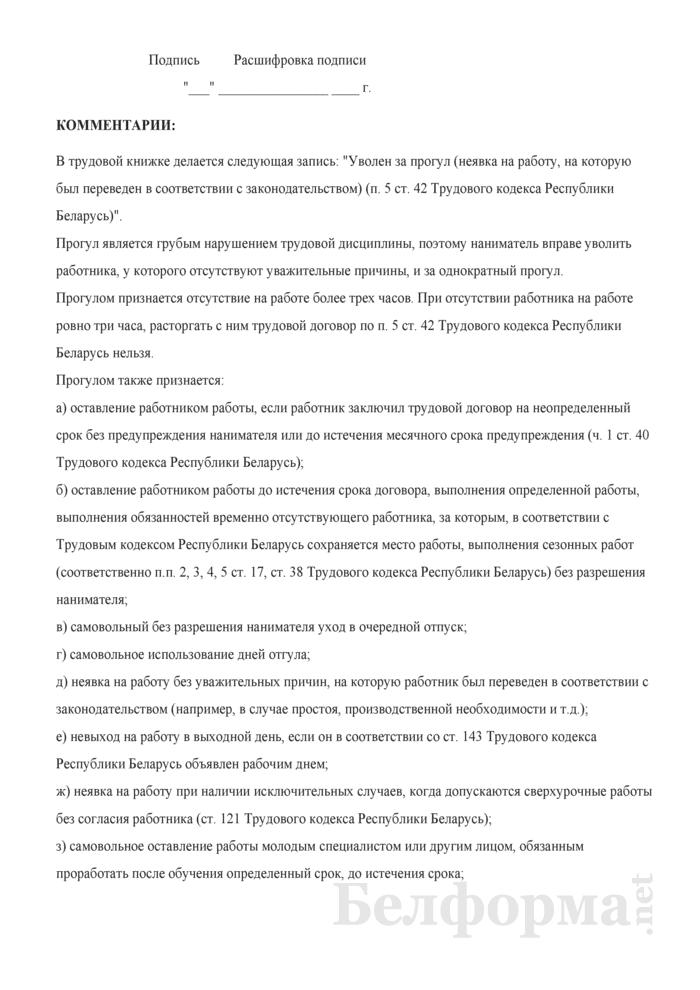 Приказ о расторжении трудового договора за прогул без уважительных причин (неявка на работу, на которую был переведен в соответствии с законодательством) (с примером записи в трудовую книжку). Страница 2