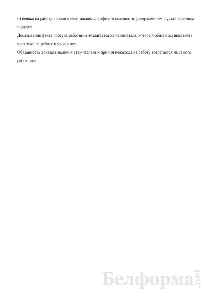 Приказ о расторжении трудового договора за прогул без уважительных причин (неявка на работу при существовании обстоятельств, когда допускаются сверхурочные работы без согласия работника) (с примером записи в трудовую книжку). Страница 3