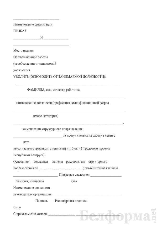 Приказ о расторжении трудового договора за прогул без уважительных причин (неявку на работу в связи с не согласием с графиком сменности) (с примером записи в трудовую книжку). Страница 1