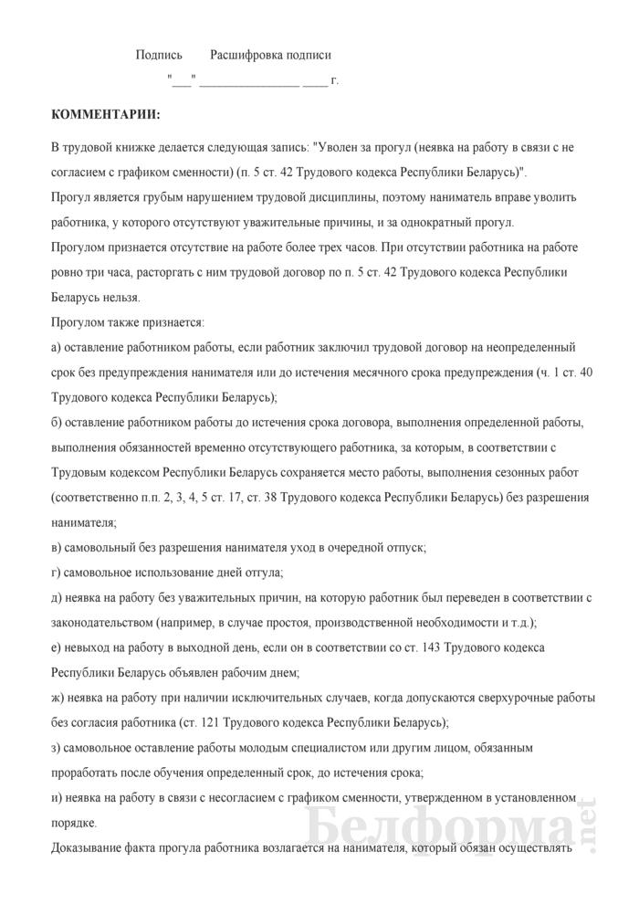 Приказ о расторжении трудового договора за прогул без уважительных причин (неявку на работу в связи с не согласием с графиком сменности) (с примером записи в трудовую книжку). Страница 2