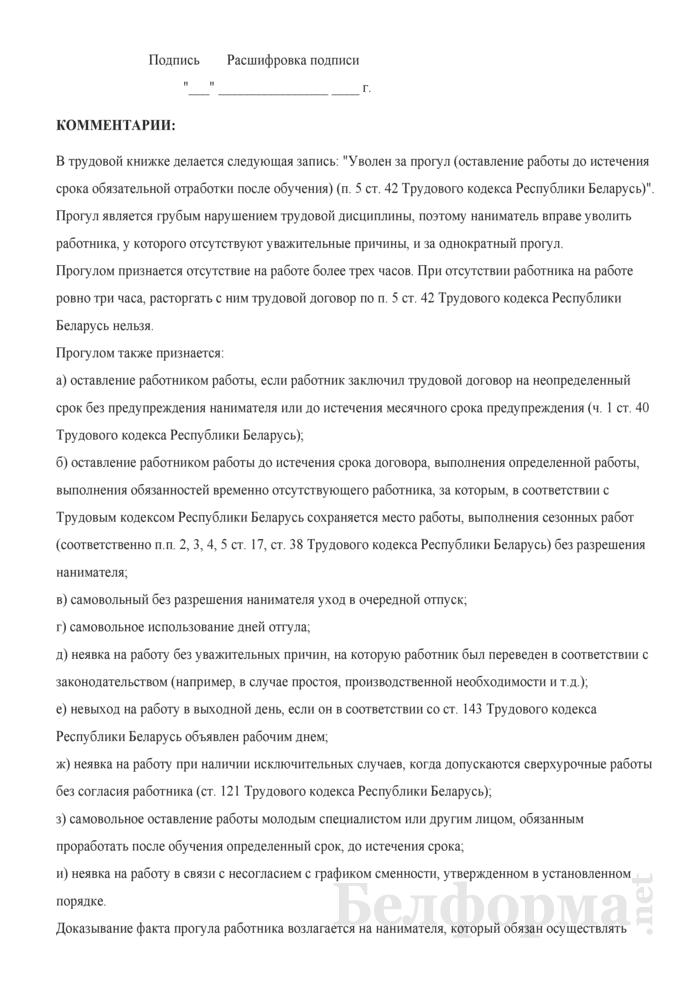 Приказ о расторжении трудового договора за прогул без уважительных причин (оставление работы до истечения срока обязательной отработки после обучения) (с примером записи в трудовую книжку). Страница 2