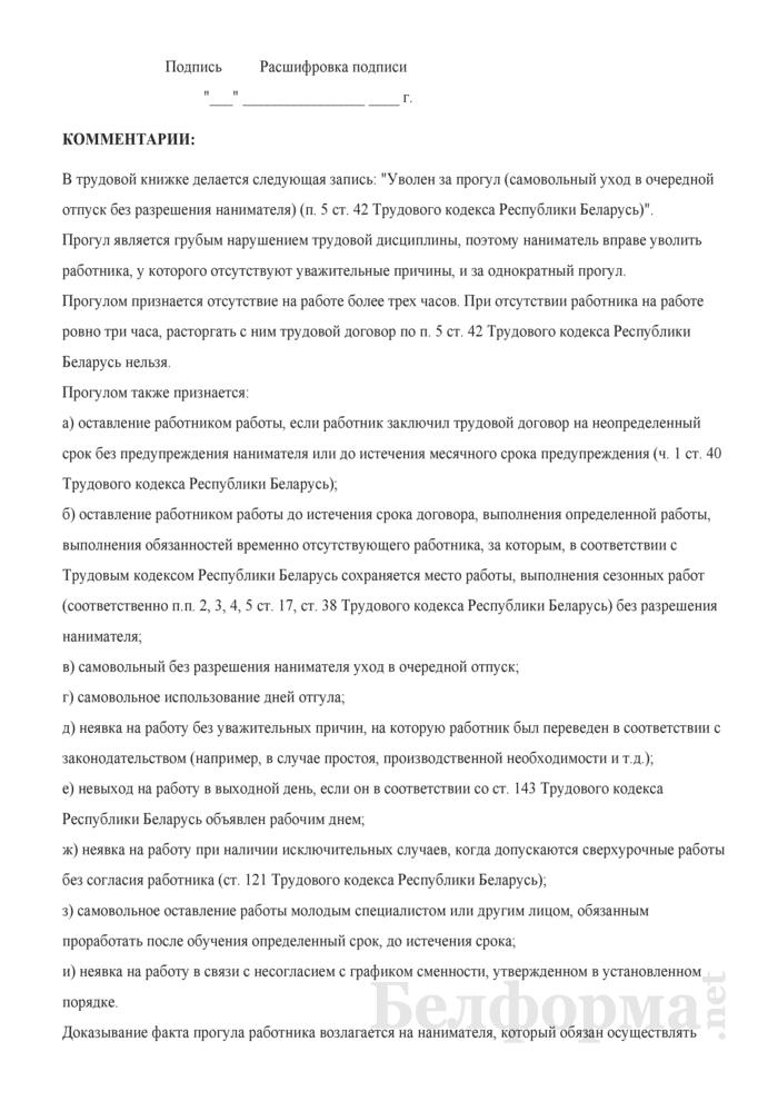 Приказ о расторжении трудового договора за прогул без уважительных причин (самовольный уход в очередной отпуск без разрешения нанимателя) (с примером записи в трудовую книжку). Страница 2