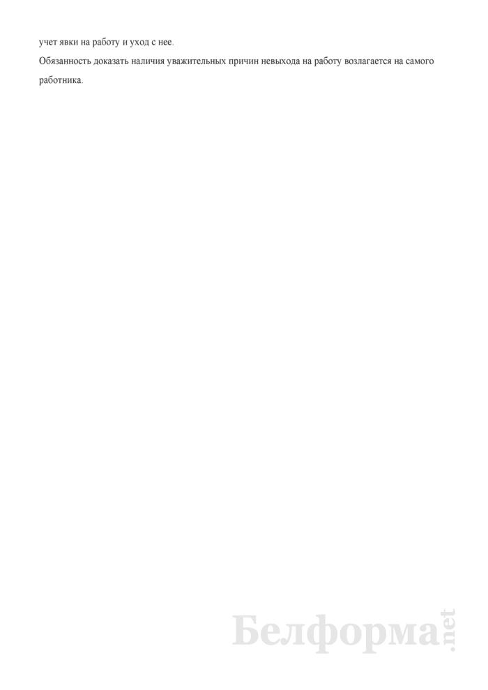 Приказ о расторжении трудового договора за прогул без уважительных причин (самовольный уход в очередной отпуск без разрешения нанимателя) (с примером записи в трудовую книжку). Страница 3