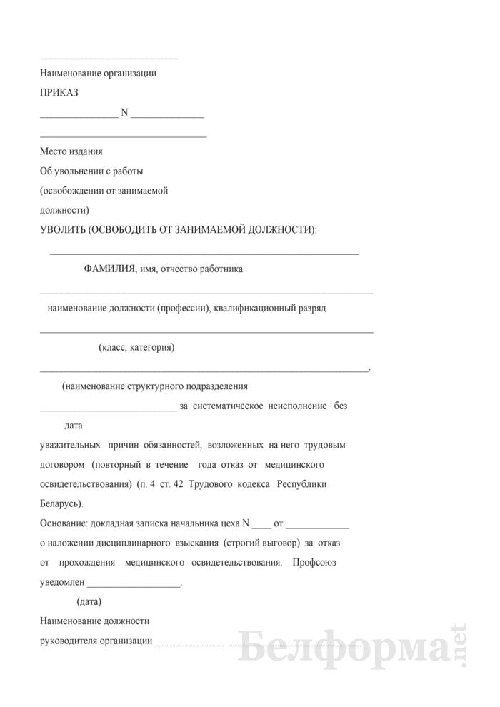 Приказ о расторжении трудового договора за систематическое неисполнение работником без уважительных причин обязанностей, возложенных на него трудовым договором, если к нему ранее применялись меры дисциплинарного взыскания (с примером записи в трудовую книжку). Страница 1