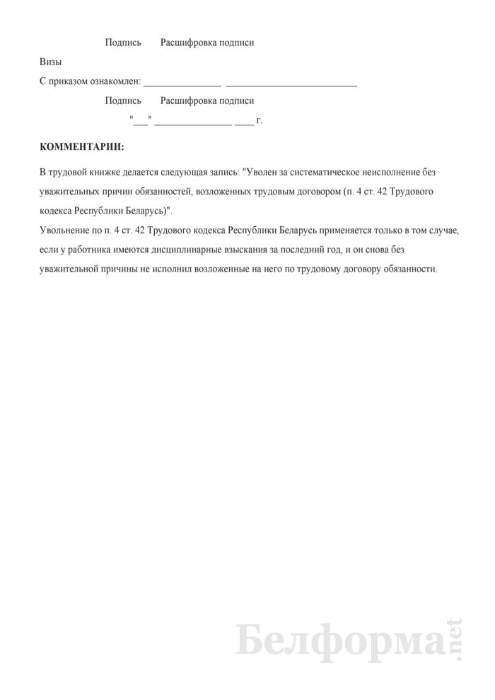 Приказ о расторжении трудового договора за систематическое неисполнение работником без уважительных причин обязанностей, возложенных на него трудовым договором, если к нему ранее применялись меры дисциплинарного взыскания (с примером записи в трудовую книжку). Страница 2