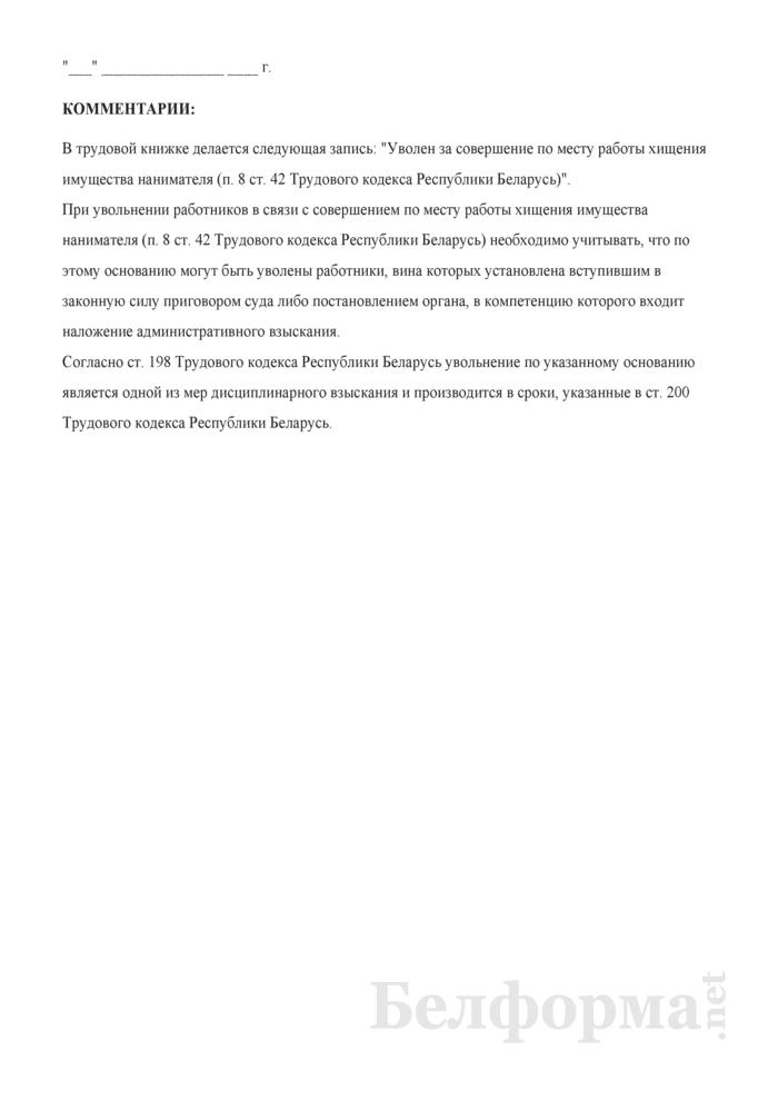 Приказ о расторжении трудового договора за совершение по месту работы хищения имущества нанимателя, установленного вступившим в законную силу приговором суда или постановлением органа, в компетенцию которого входит наложение административного взыскания (с примером записи в трудовую книжку). Страница 2