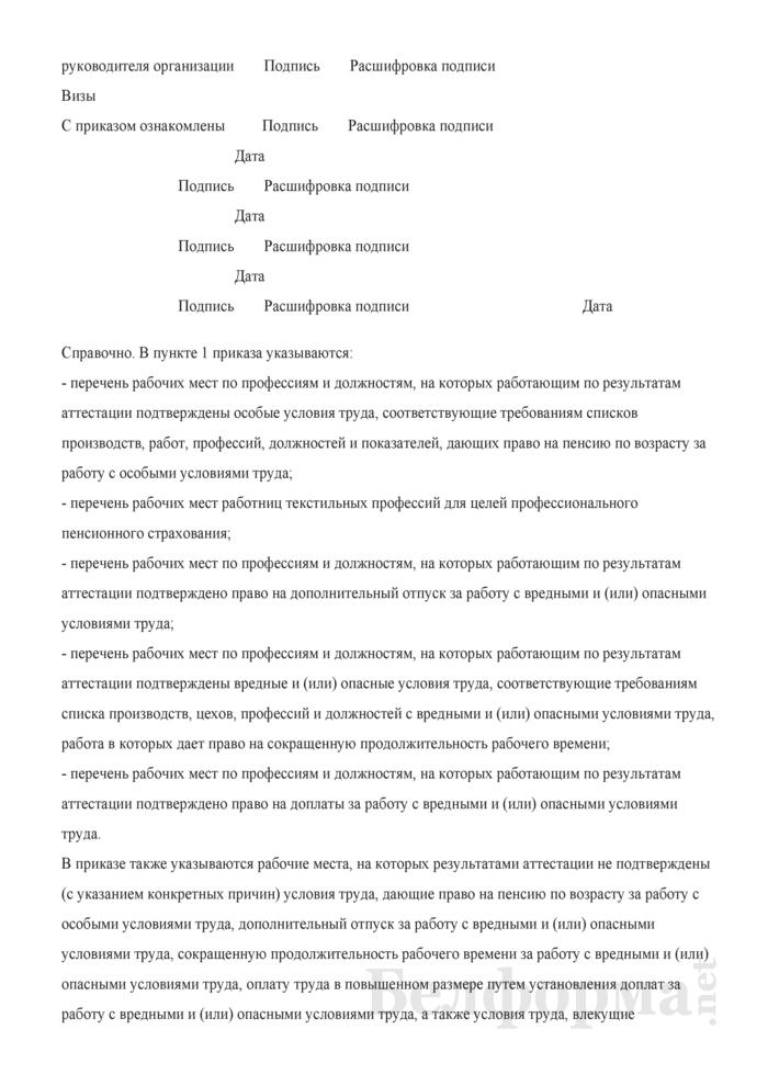 Приказ о результатах аттестации рабочих мест (примерный образец). Страница 2