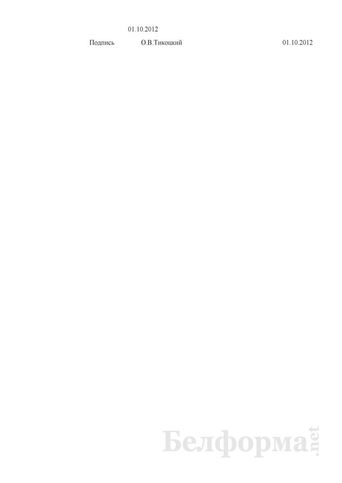 Приказ о создании комиссии по контролю качества средств индивидуальной защиты (Образец заполнения). Страница 2