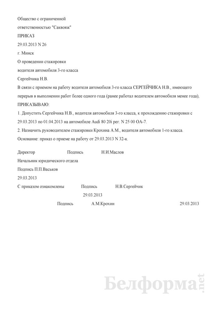 Приказ о стажировке водителя автомобиля (Образец заполнения). Страница 1