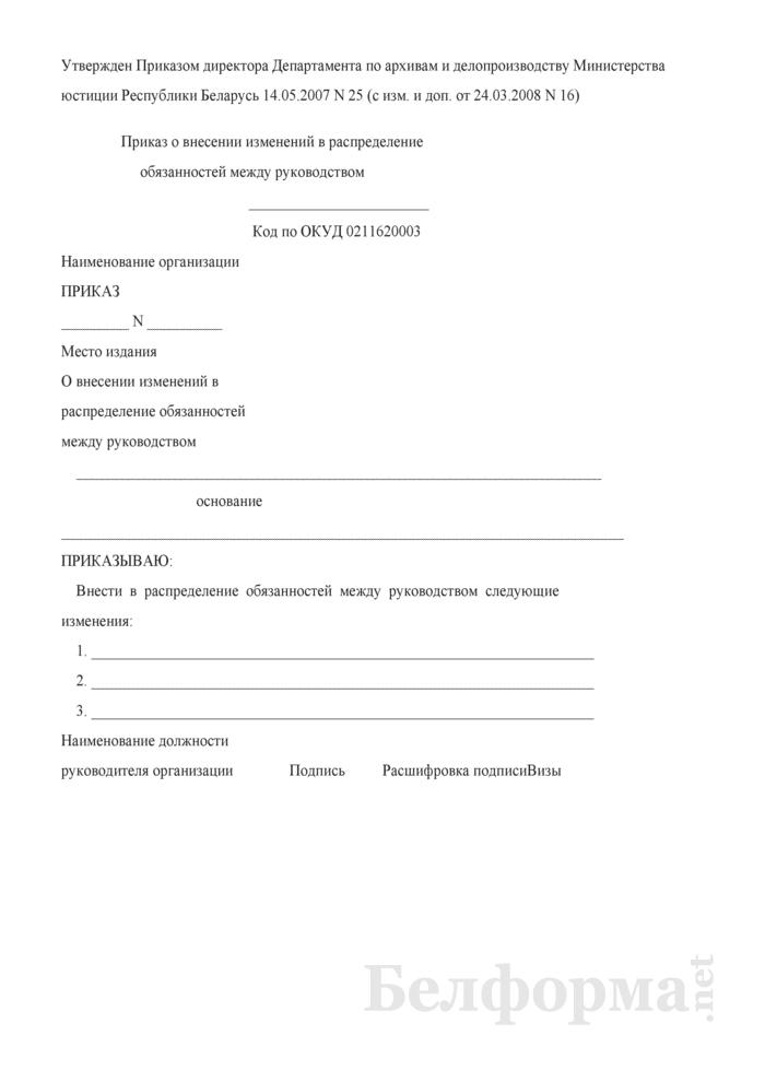 Приказ о внесении изменений в распределение обязанностей между руководством. Страница 1