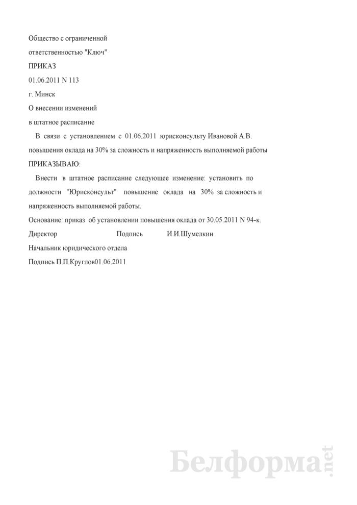 Приказ о внесении изменений в штатное расписание (Образец заполнения). Страница 1