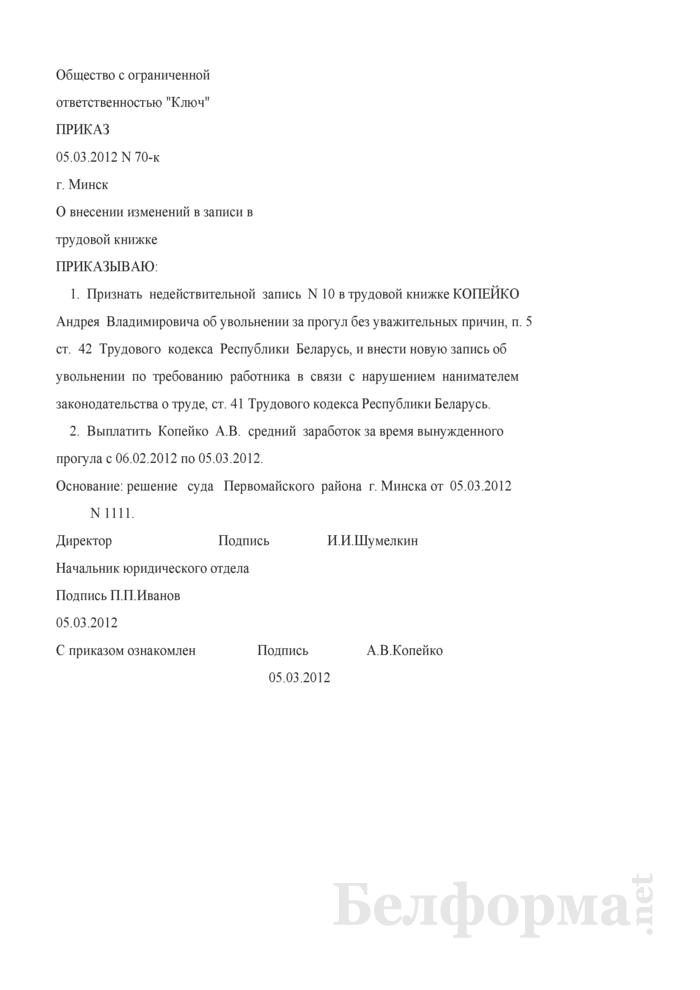 Приказ о внесении изменений в записи в трудовой книжке в случае изменения формулировки причины увольнения (Образец заполнения). Страница 1
