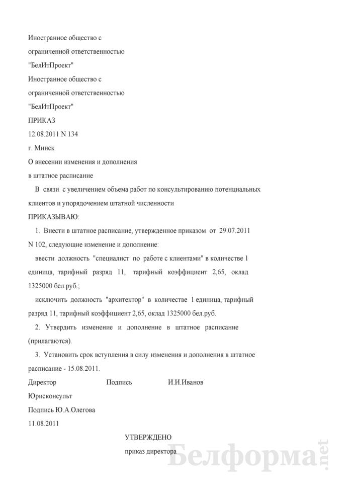 Приказ о внесении изменения и дополнения в штатное расписание (Образец заполнения). Страница 1