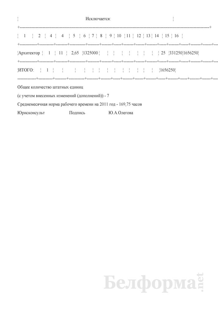 Приказ о внесении изменения и дополнения в штатное расписание (Образец заполнения). Страница 3