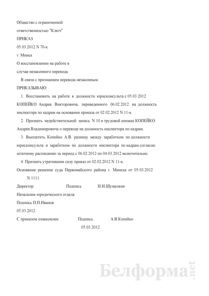 Приказ о восстановлении на работе в случае незаконного перевода (Образец заполнения). Страница 1