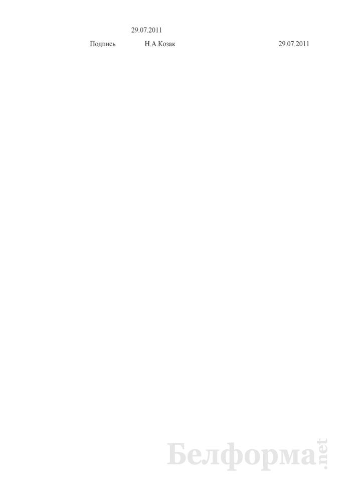 Приказ о возложении обязанностей по составлению штатного расписания (Образец заполнения). Страница 2