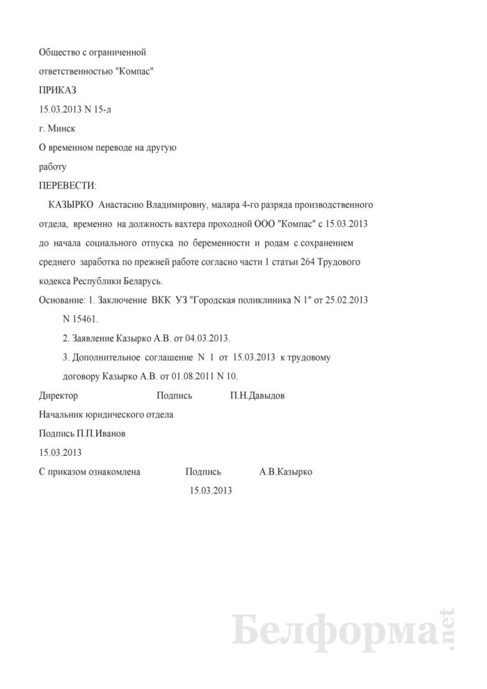 Приказ о временном переводе беременной женщины на другую работу в соответствии с медицинским заключением (Образец заполнения). Страница 1