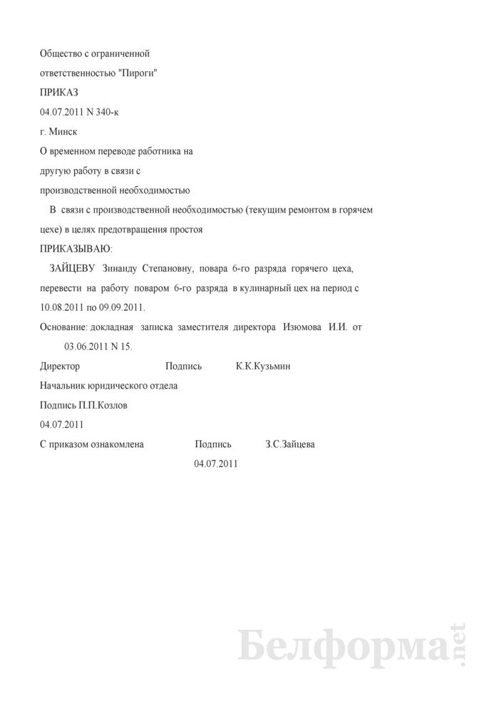 Приказ о временном переводе работника на другую работу в связи с производственной необходимостью (Образец заполнения). Страница 1