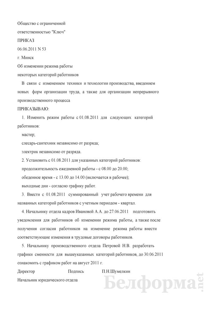 Приказ о введении суммированного учета рабочего времени в организации (Образец заполнения). Страница 1