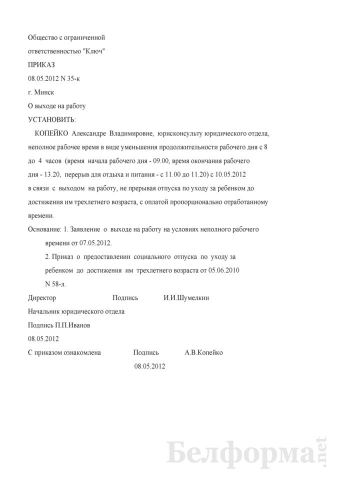 Приказ о выходе работника на работу на условиях неполного рабочего времени, без прерывания отпуска по уходу за ребенком (Образец заполнения). Страница 1