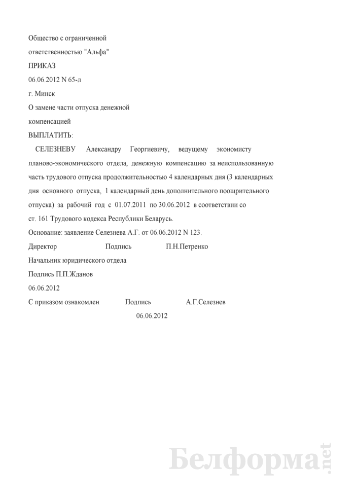 Приказ о замене части отпуска денежной компенсацией (Образец заполнения). Страница 1