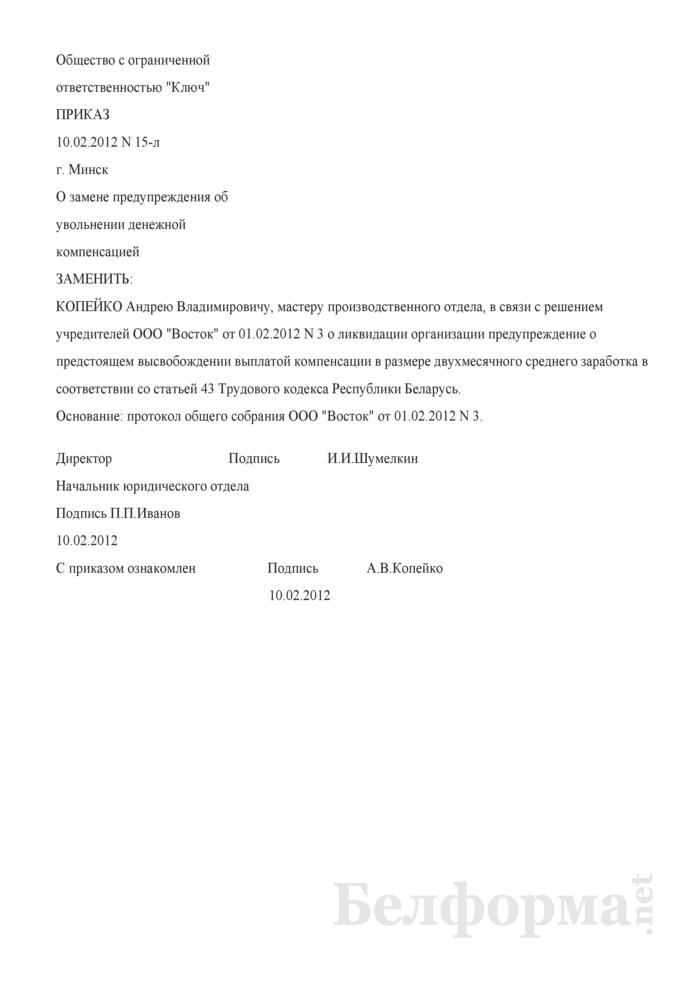 Приказ о замене предупреждения об увольнении денежной компенсацией (Образец заполнения). Страница 1