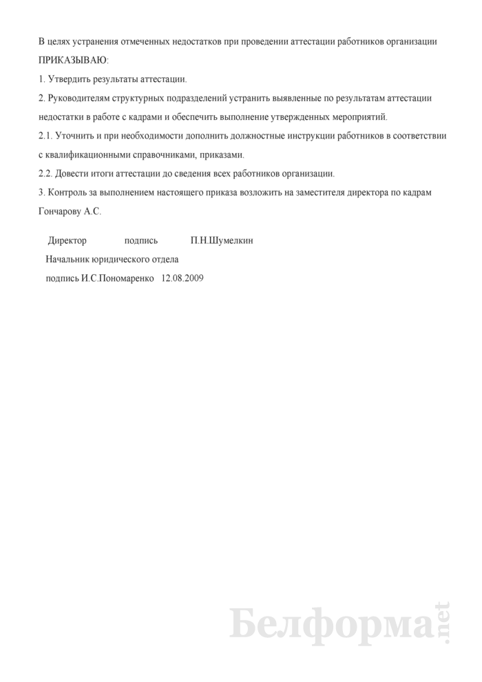 Приказ об итогах проведенной очередной аттестации руководящих работников и специалистов (Образец заполнения). Страница 2