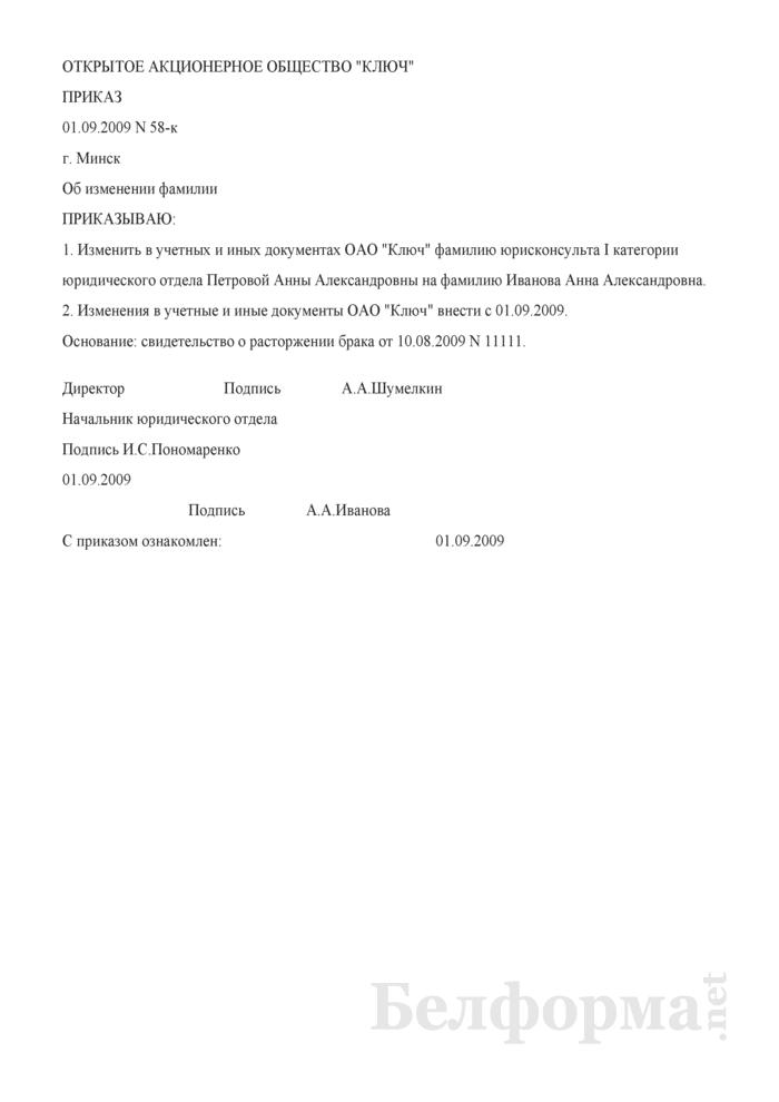 Приказ об изменении фамилии (Образец заполнения). Страница 1