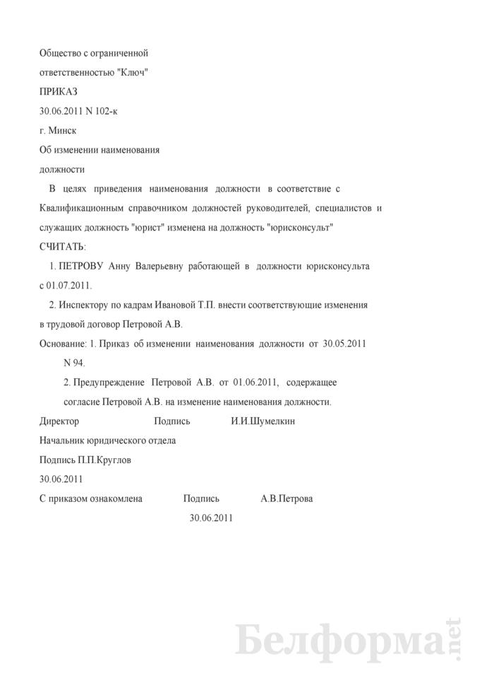 Приказ об изменении наименования должности и внесении изменений в трудовой договор (Образец заполнения). Страница 1