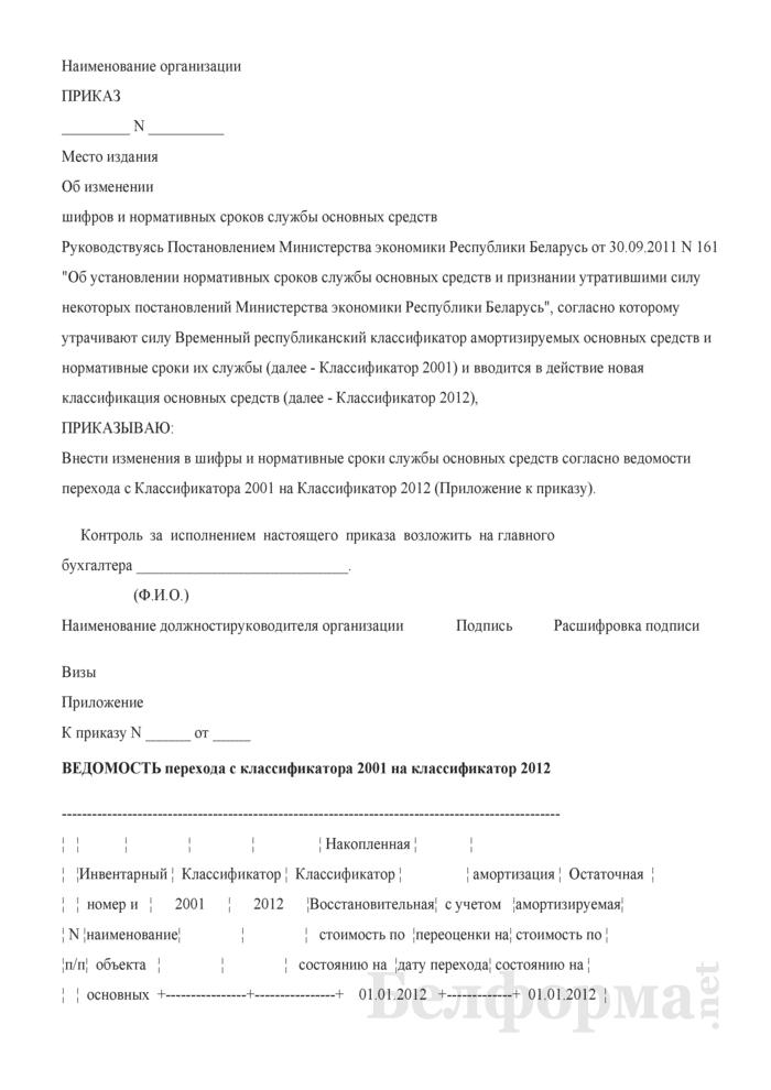 Приказ об изменении шифров и нормативных сроков службы основных средств с ведомостью перехода на новый классификатор. Страница 1