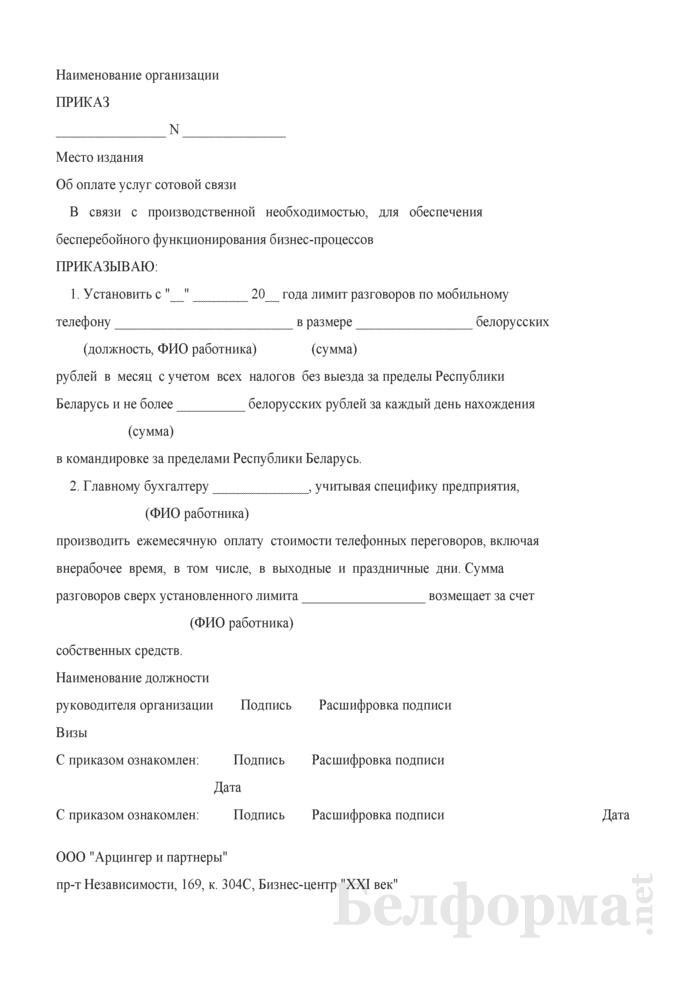 Приказ об оплате услуг сотовой связи. Страница 1