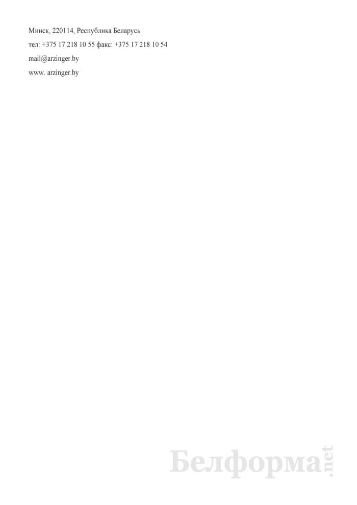 Приказ об оплате услуг сотовой связи. Страница 2