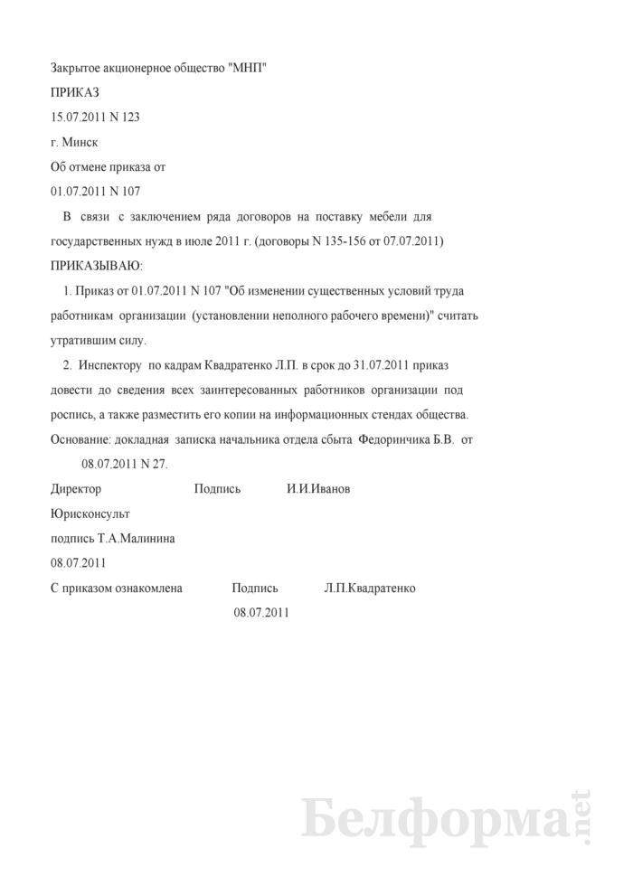 Приказ об отмене приказа нанимателя об изменении существенных условий труда (Образец заполнения). Страница 1