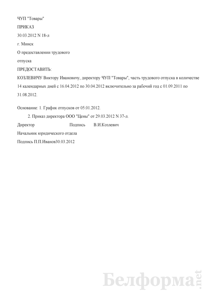 Приказ об отпуске руководителя унитарного предприятия (Образец заполнения). Страница 1