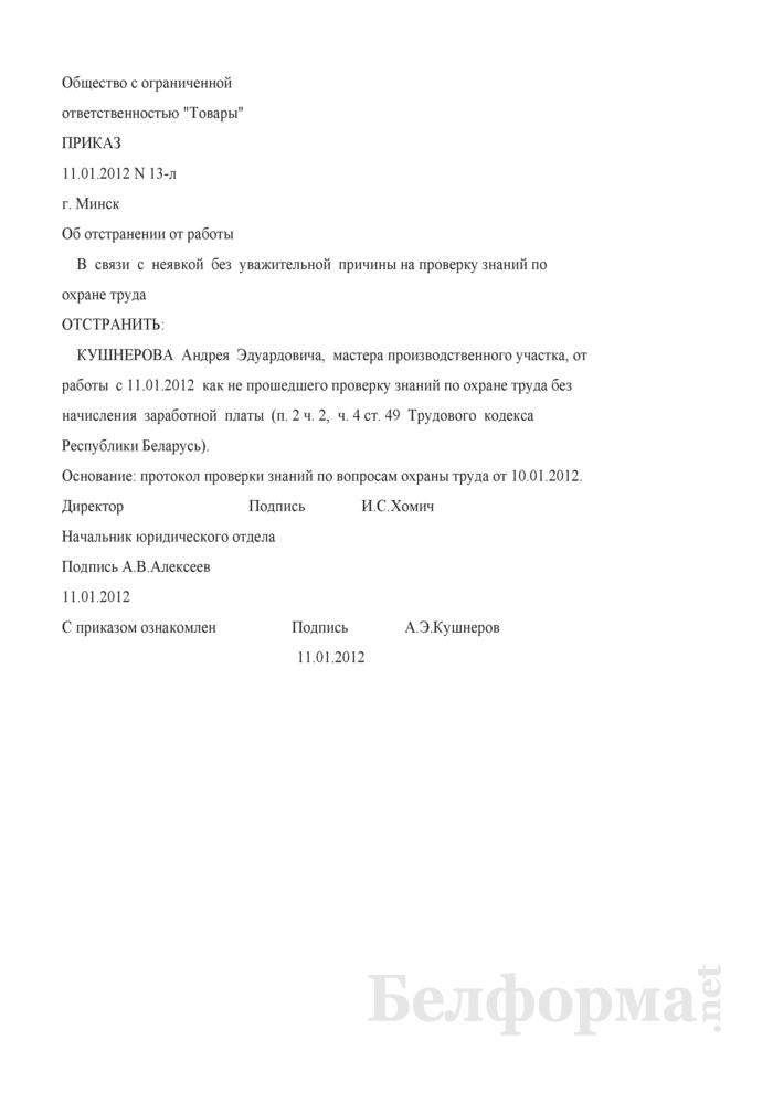 Приказ об отстранении от работы работника, не прошедшего проверку знаний по охране труда (Образец заполнения). Страница 1