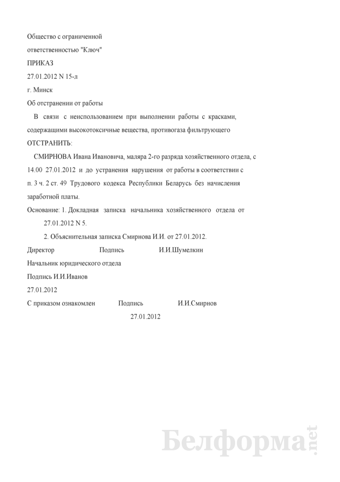 Приказ об отстранении от работы в связи с неиспользованием требуемых СИЗ, обеспечивающих безопасность труда (Образец заполнения). Страница 1