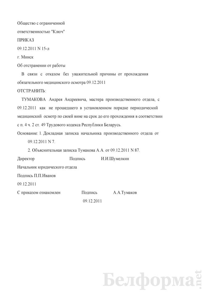 Приказ об отстранении за непрохождение медицинского осмотра (Образец заполнения). Страница 1