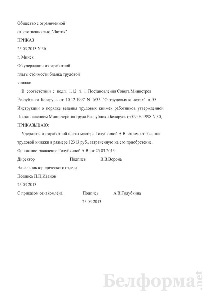 Приказ об удержании стоимости трудовой книжки (Образец заполнения). Страница 1