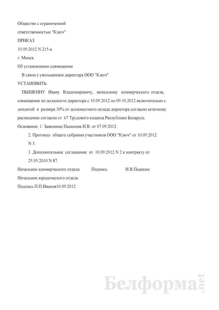 Приказ об установлении совмещения по должности руководителя в связи с его увольнением (Образец заполнения). Страница 1