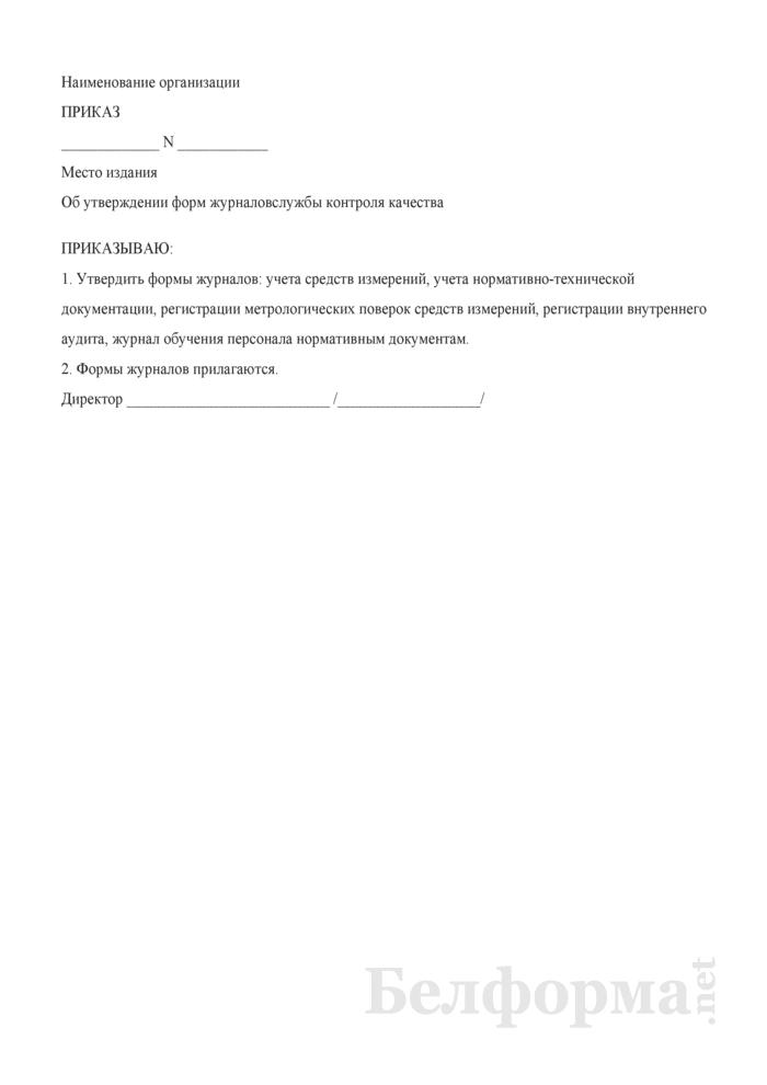 Приказ об утверждении форм журналов службы контроля качества. Страница 1