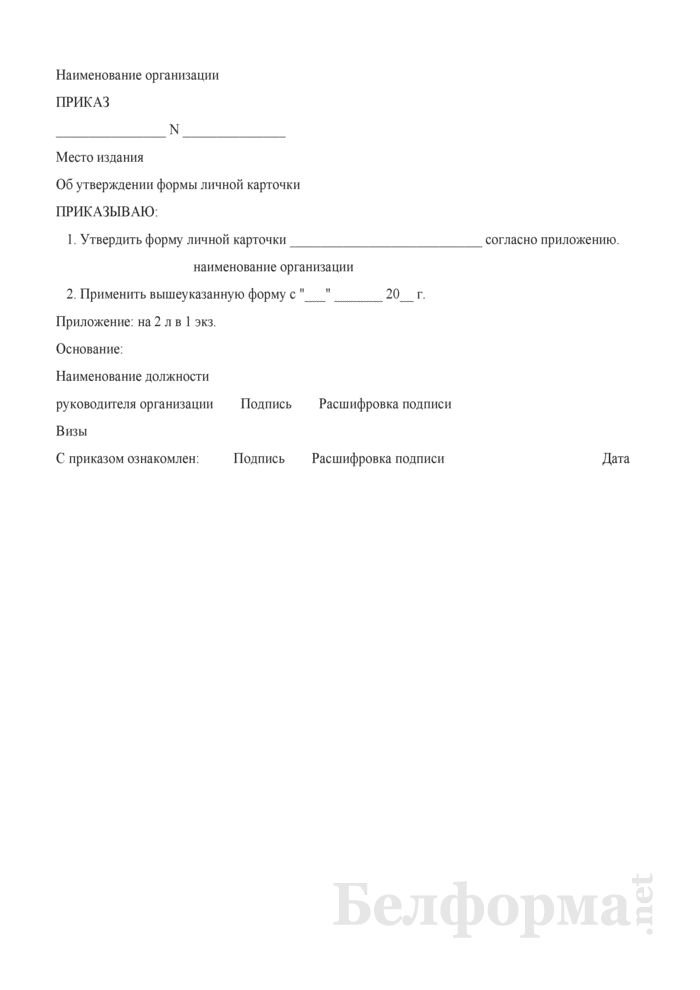 Приказ об утверждении формы личной карточки. Страница 1
