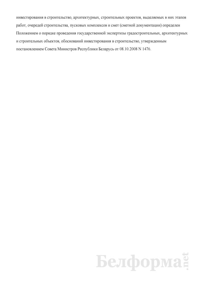 Приказ об утверждении проектной документации по реконструкции и завершению строительства здания. Страница 2