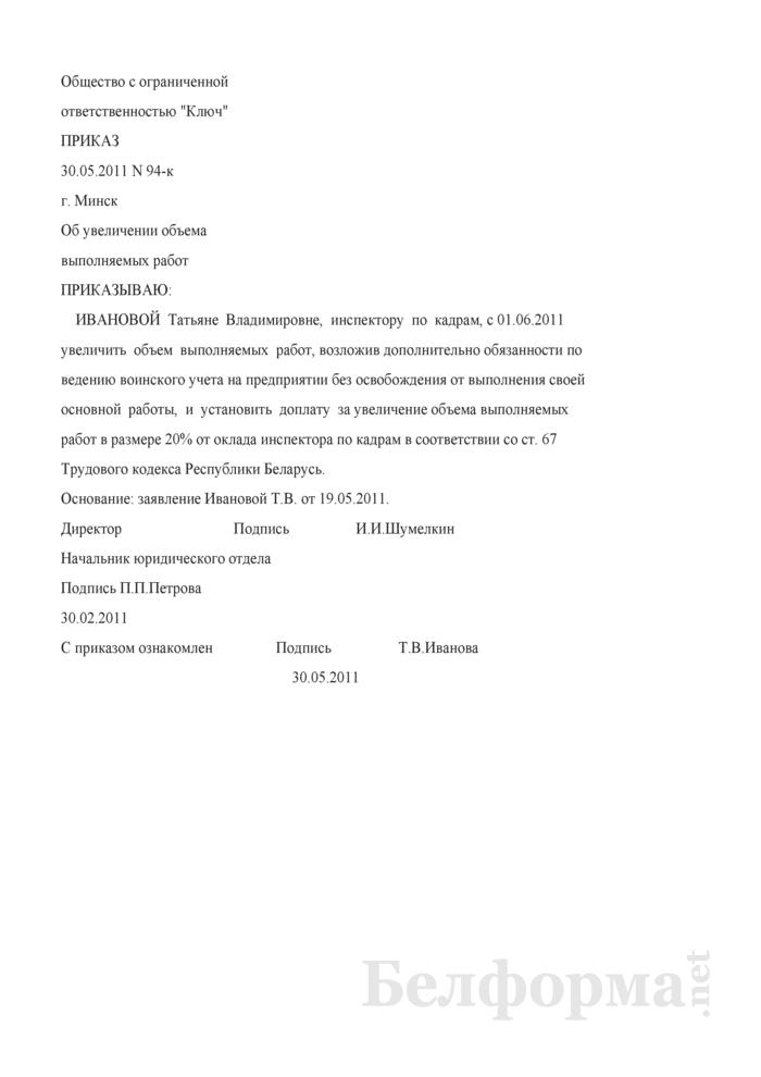 Приказ об увеличении работнику объема выполняемых работ (Образец заполнения)