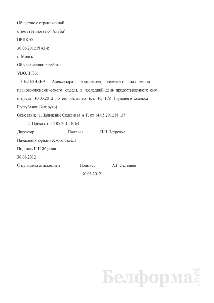 Приказ об увольнении (Образец заполнения). Страница 1