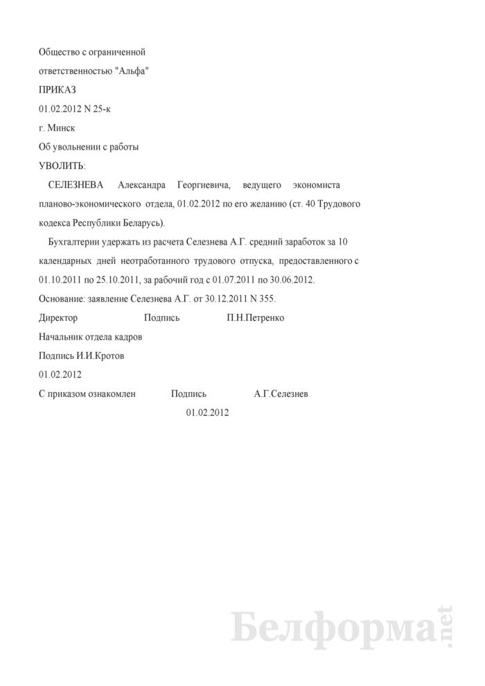 Приказ об увольнении и удержании за неотработанные дни трудового отпуска (Образец заполнения). Страница 1
