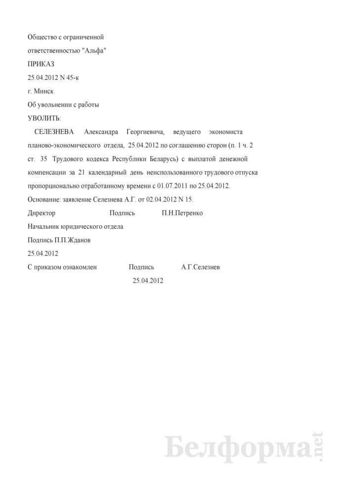 Приказ об увольнении и выплате компенсации за неиспользованный отпуск (Образец заполнения). Страница 1